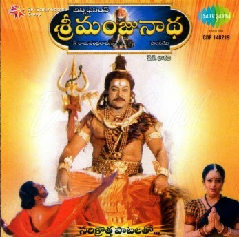 Sri Manjunatha Songs By S.P. Balasubrahmanyam All Telugu Mp3