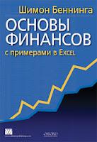 книга Шимона Беннинга «Основы финансов с примерами в Excel» - читайте отдельное сообщение в моем блоге