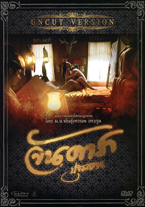 จันดารา ปฐมบท 2012 [Uncut Version] [DVD5] [Master]-[พากย์ไทย]
