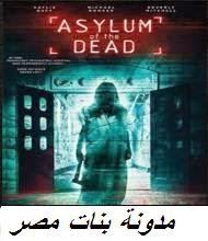مشاهدة فيلم Asylum of the Dead 2014 مترجم اون لاين