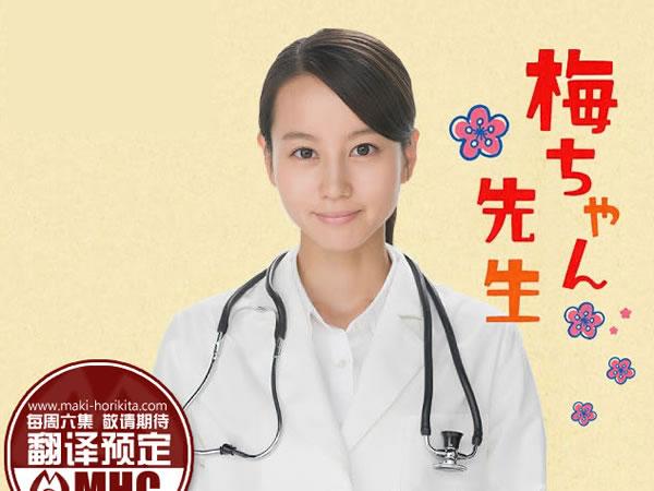 小梅醫生(日劇) Umechan Sensei
