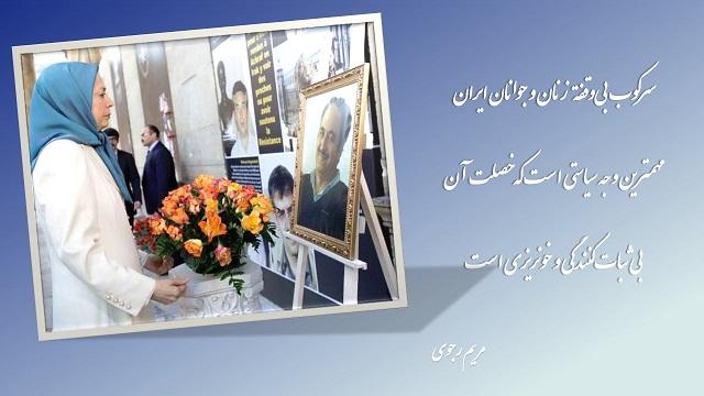 ایران-پيام مريم رجوي به كنفرانس درمجلس عوام انگلستان- 27مهر1394