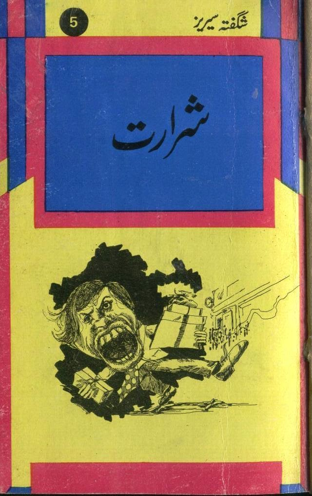 Shararat Urdu novel by Asar Nohmani (Shagufta Series) pdf.