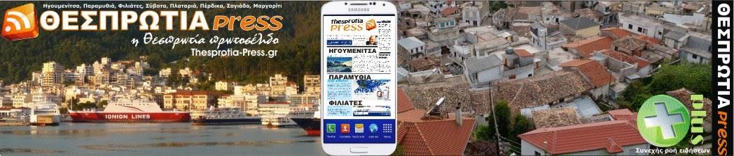 ΘΕΣΠΡΩΤΙΑ press