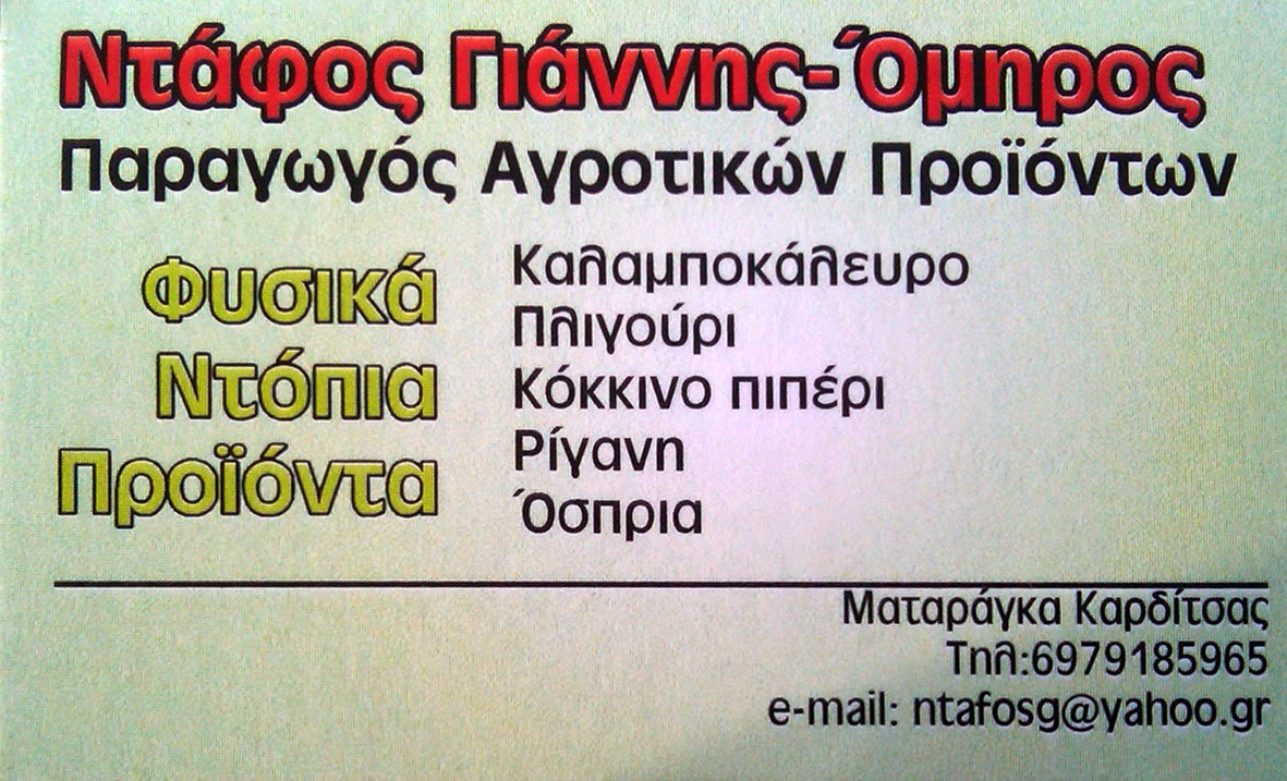 ΝΤΑΦΟΣ