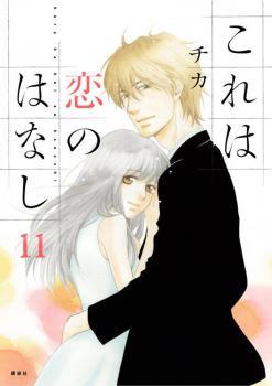 Kore wa Koi no Hanashi Manga