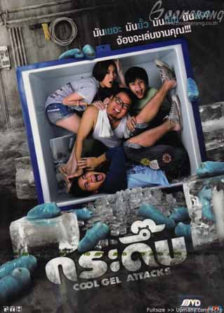Cool Gel Attacks (2010) DVDRip