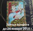 Конфета до 26.01 от Натали
