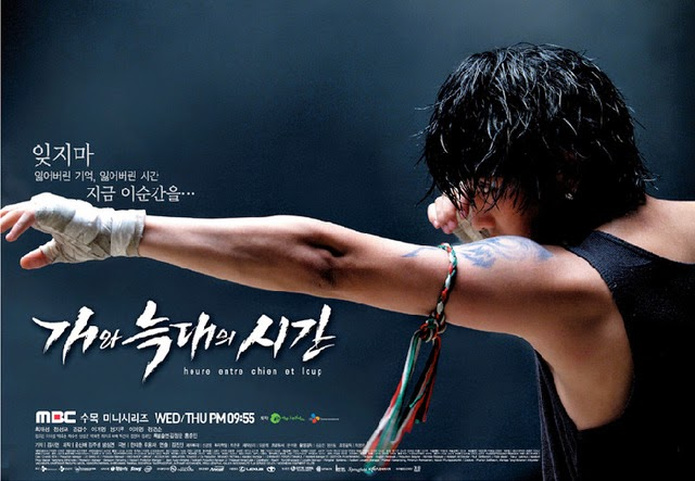 Time Between Dog and Wolf Korean Drama 2007 Review