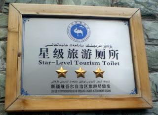 http://www.funnysigns.net/star-level-tourism-toilet/