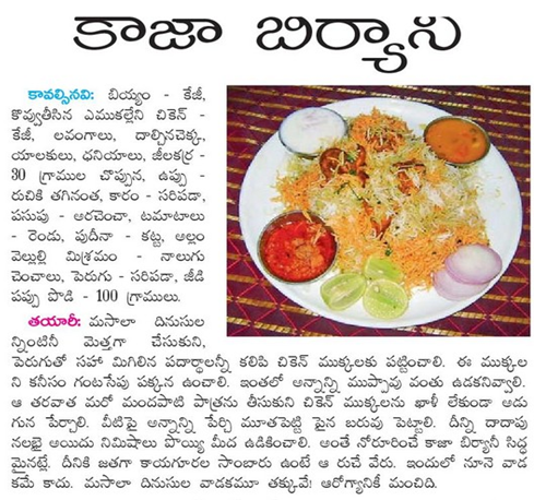 Healthy food recipes andhra chicken biryani recipe in for Cuisine meaning in telugu