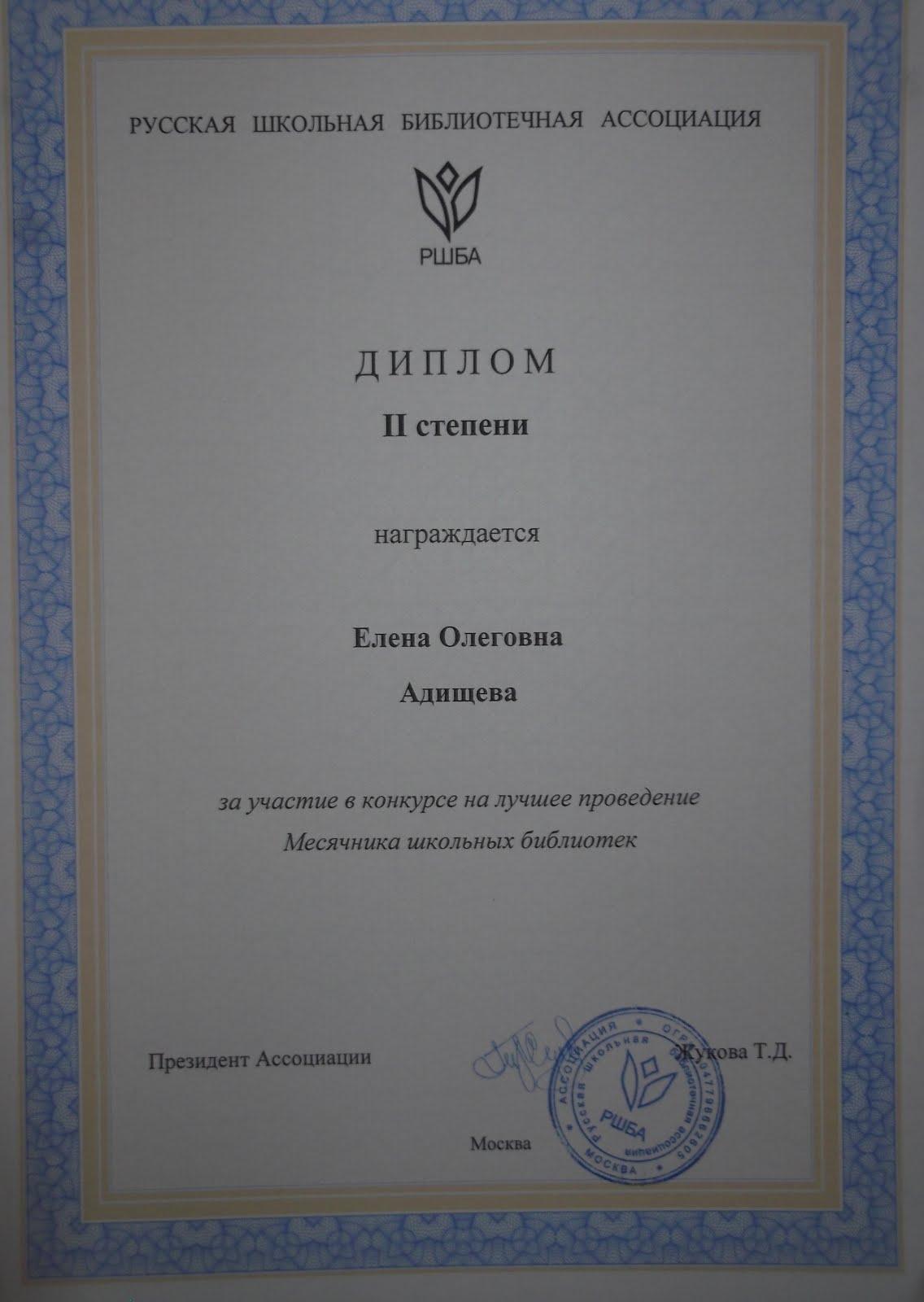 Победитель ММШБ-2016