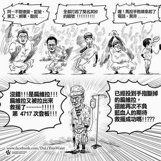 中國國民黨最強救援陳水扁