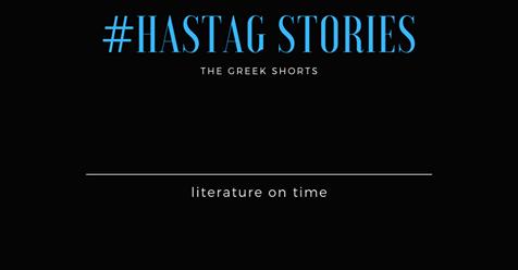 ΣΧΕΔΟΝ ΑΟΡΑΤΟ - THE GREEK SHORTS