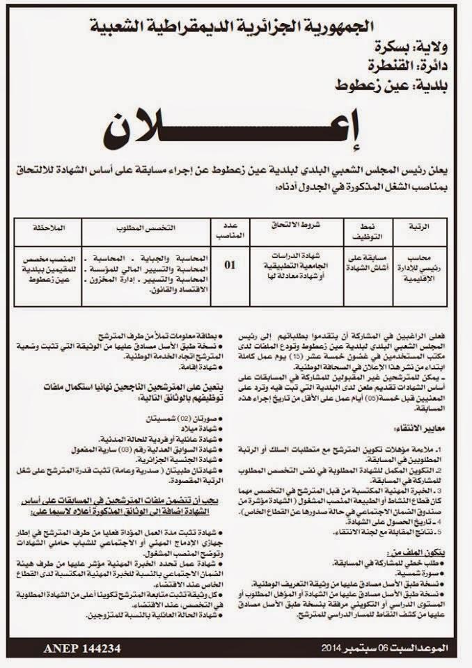 إعلان مسابقة توظيف في بلدية عين زعطوط ولاية بسكرة سبتمبر 2014