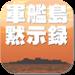 軍艦島黙示録 vol.01 「軍艦島ベストビューコメンタリー」