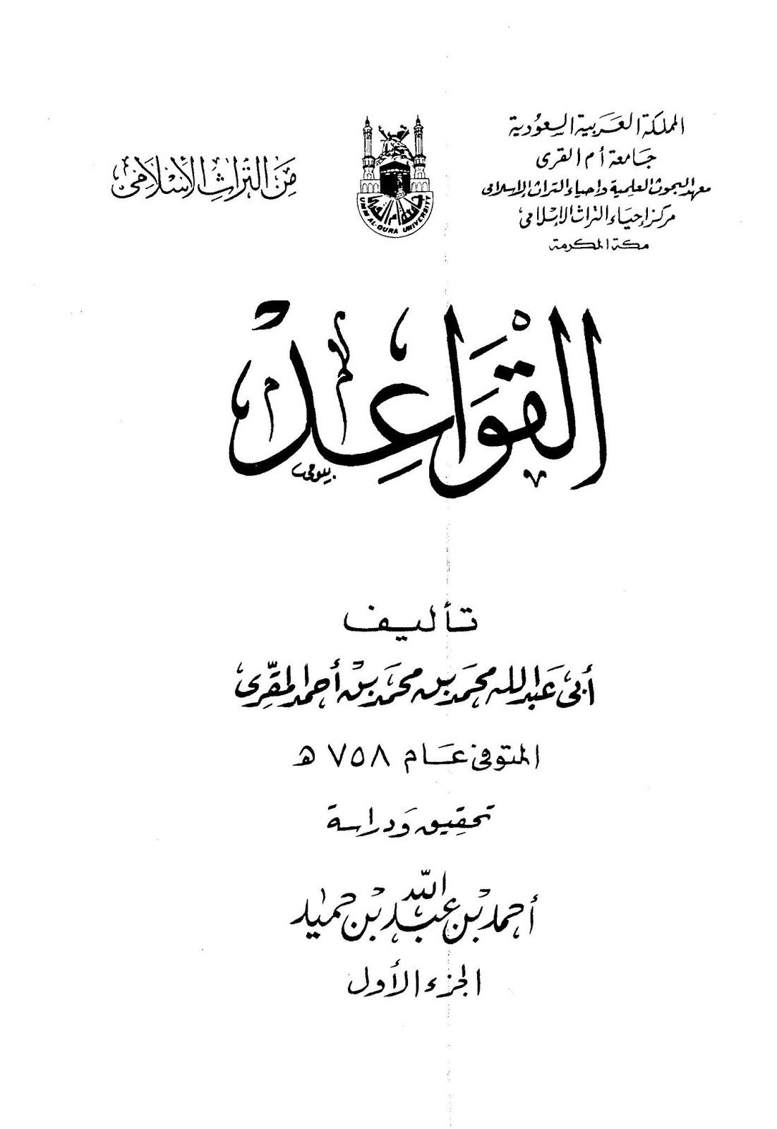 كتاب القواعد الكبرى - للمقري pdf