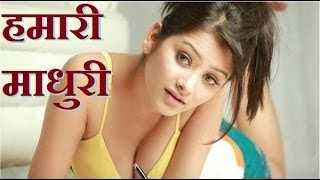 Hot Hindi Movie 'Hamari Madhuri' Watch Online