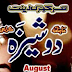 Doshiza Digest August 2014