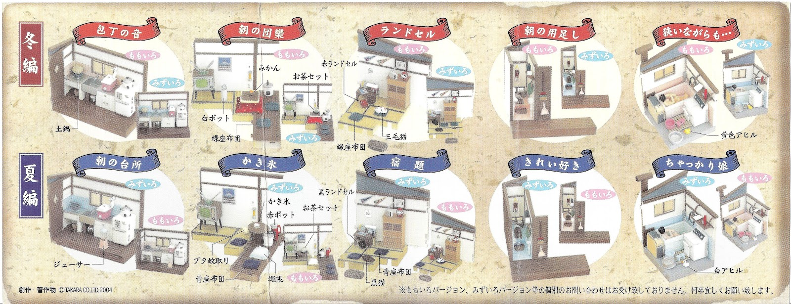 Japanese Toy Companies : My vintage dollhouses little japanese doll house