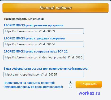 Реферальные ссылки для привлечения клиентов в MMCIS