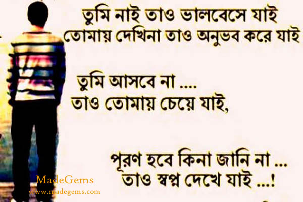 Alone Boy Sad Bengali Love Status for Whatsapp