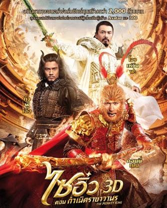 ไซอิ๋ว ตอนกำเนิดราชาวานร 2014
