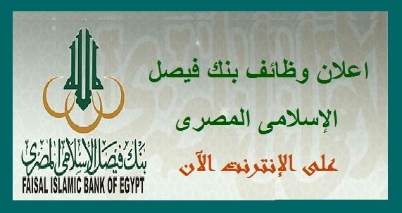 بنك فيصل الاسلامى المصرى يعلن عن وظائف خالية للمؤهلات العليا - التقديم على الانترنت الآن