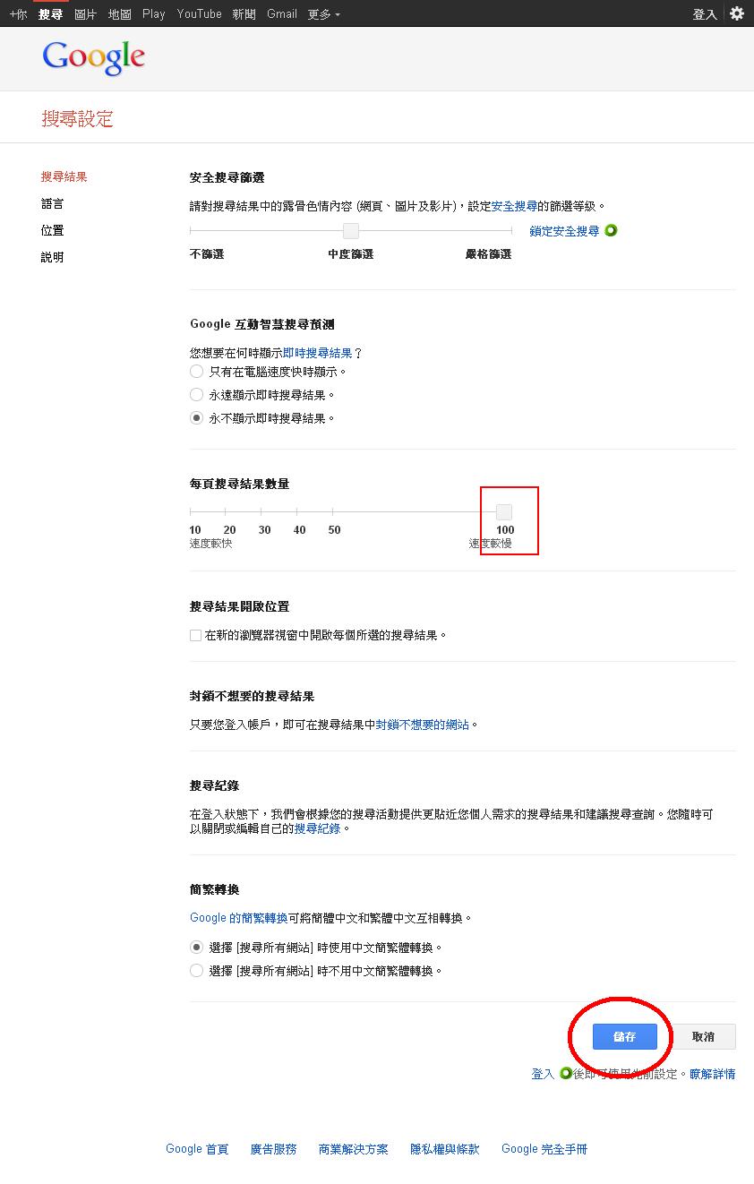 Google每頁搜尋結果數量
