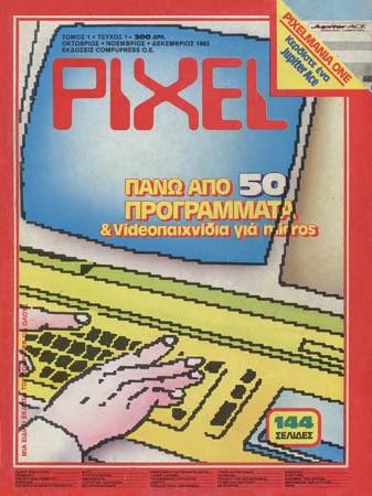 Περιοδικό PIXEL