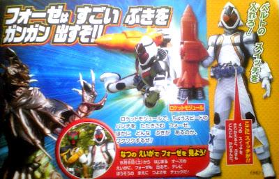 Kamen Rider Fourze got a Rocket Punch!