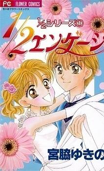 1/2 (MIYAWAKI Yukino) Manga