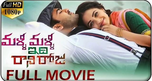 Malli Malli Idi Rani Roju Telugu Full Movie | Sharwanand | Nithya Menon | Kranthi Madhav