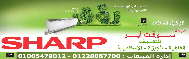 تكييفات شارب العربي 2015