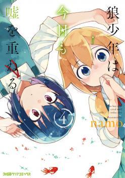 Ookami Shounen wa Kyou mo Uso o Kasaneru Manga