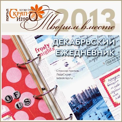 ДЕ 2013