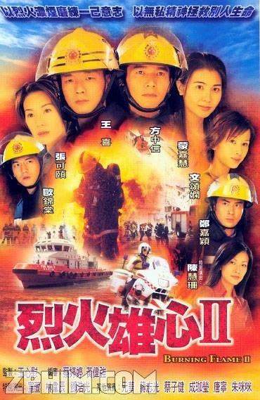 Đội Cứu Hỏa Anh Hùng 2 - Burning Flame 2 (2002) Poster
