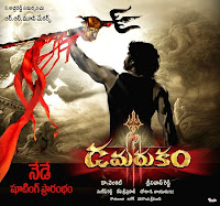 nagarjuna damarukam movie