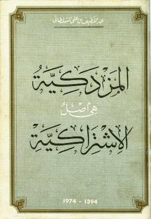 المزدكية هي أصل الإشتراكية - عبد اللطيف السلطاني pdf