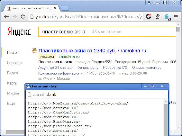 Яндекс SERP URLs экспорт