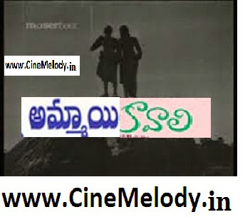 Ammai Kavali  Telugu Mp3 Songs Free  Download  1979