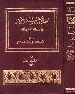 حمل كتاب عقيدة أهل السنة والجماعة في الصحابة الكرام - ناصر الشيخ
