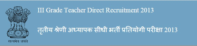 3rd ( Third Grade ) Grade Teachers Result And Cut off Marks 2013 examtgt.rajasthan.gov.in