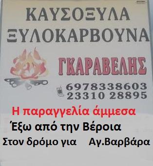 ΚΑΥΣΟΞΥΛΑ ΓΚΑΡΑΒΕΛΗ