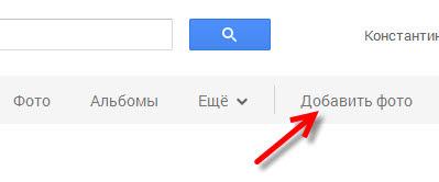 пункт добавить фото в разделе фото на гугл плюс