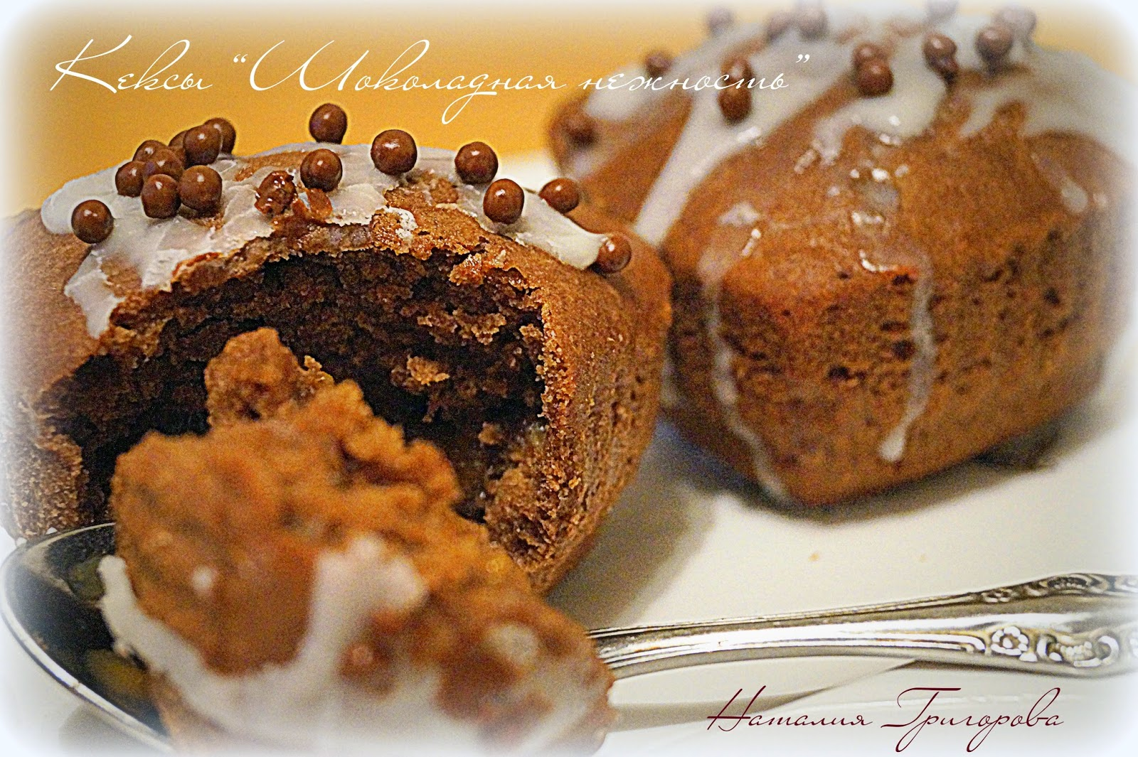 Шоколадный кекс - рецепты с фото на Повар. ру (92 рецепта) 96