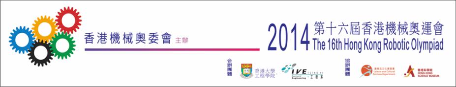 香港機械奧委會