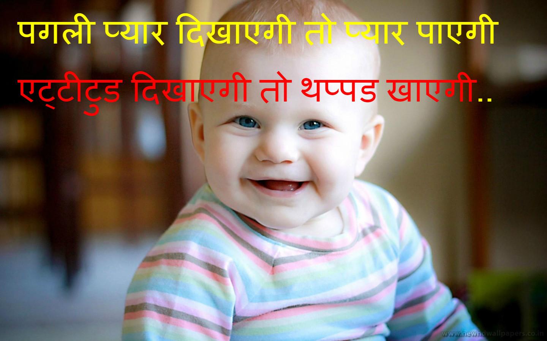 Shayari Hi Shayari: funny baby girl and wallpapers shayari ,Hindi ...