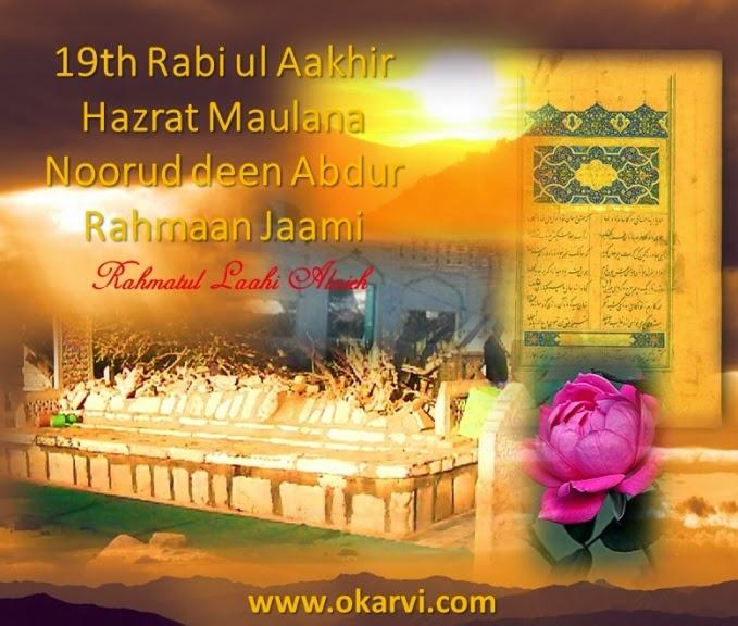 Jami,#abdur Rahman, #Jaami,