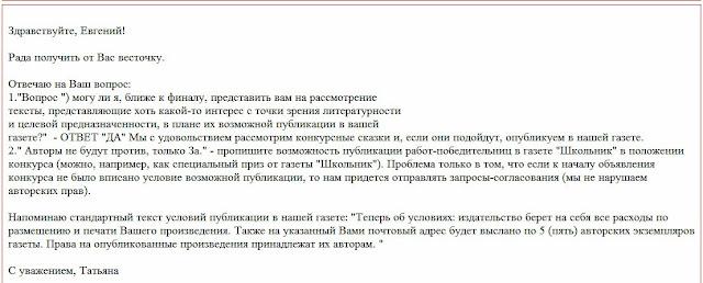 газета Школьник пишет